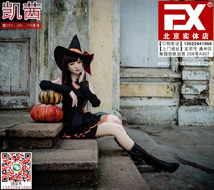 EXDOLL实体娃娃北京店