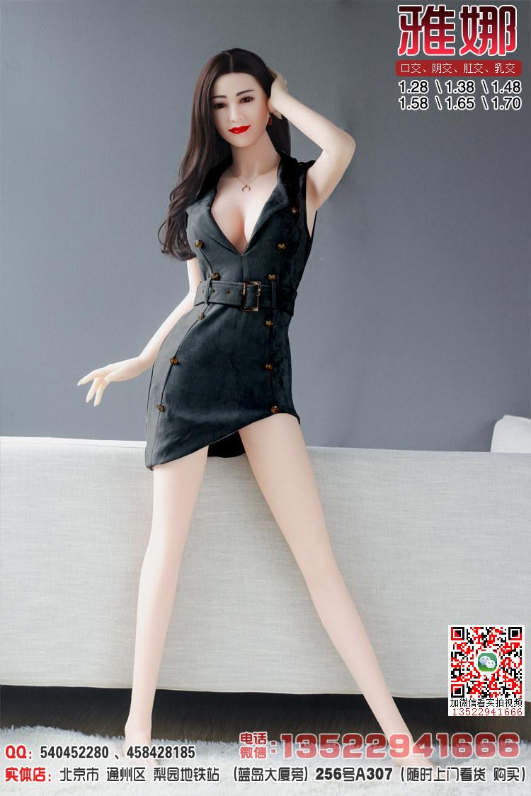 北京实体娃娃