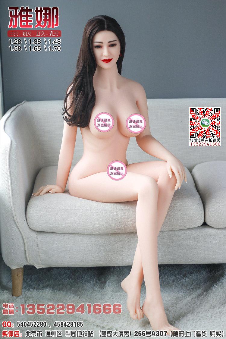 北京实体娃娃店